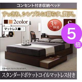 ■5倍ポイント■コンセント付き収納ベッド Ever エヴァー スタンダードポケットコイルマットレス付き シングル[L][00]