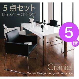 ■5倍ポイント■モダンデザインアームチェア付きダイニング【Graniel】グラニエル 5点セット【代引不可】[4D][00]