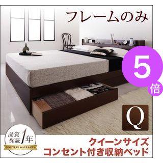 ■5倍ポイント■コンセント付き収納ベッド Else エルゼ ベッドフレームのみ クイーン(Q×1)[L][00]