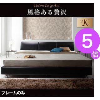 ■5倍ポイント■モダンデザインベッド Klein Wal クラインヴァール ベッドフレームのみ キング(K×1)[L][00]