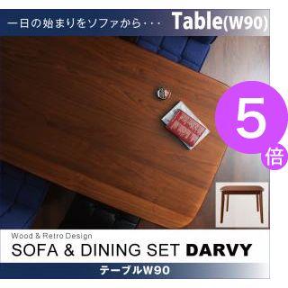 ■5倍ポイント■ソファ&ダイニングセット DARVY ダーヴィ ダイニングテーブル W90[00]