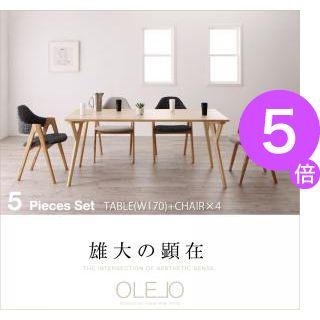 ■5倍ポイント■北欧デザインワイドダイニング【OLELO】オレロ 5点セット 【代引不可】[B][00]