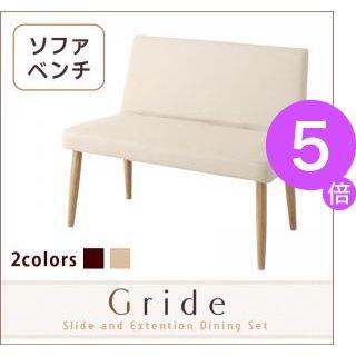 ■5倍ポイント■スライド伸縮テーブルダイニング【Gride】グライド ソファベンチ[00]