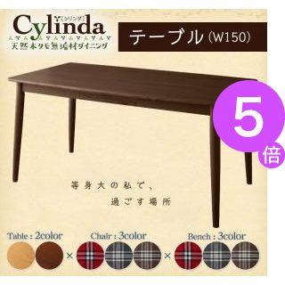 ■5倍ポイント■天然木タモ無垢材ダイニング【cylinda】シリンダ テーブル(W150)[L][00]
