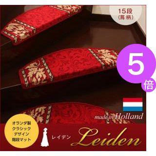 ■5倍ポイント■クラシックデザイン階段マット 【Leiden】レイデン(蔦柄) 15段 【代引不可】[1D][00]