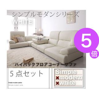 ■5倍ポイント■シンプルモダンシリーズ【WHITE】ホワイト ハイバックフロアコーナーソファ5点 【代引不可】[1D][00]