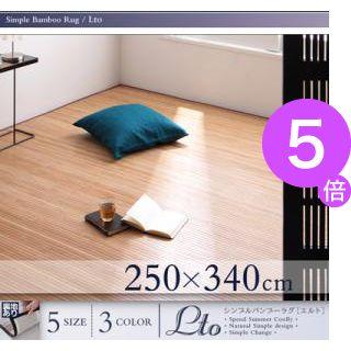 ■5倍ポイント■シンプルバンブーラグ【Lto】エルト 250x340cm 【代引不可】[4D][00]
