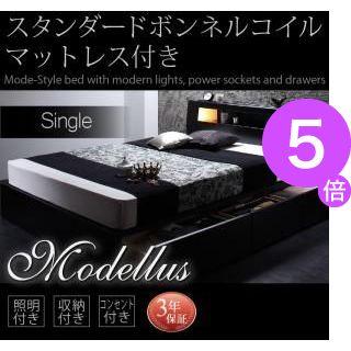 ■5倍ポイント■モダンライト・コンセント収納付きベッド Modellus モデラス スタンダードボンネルコイルマットレス付き シングル[L][00]