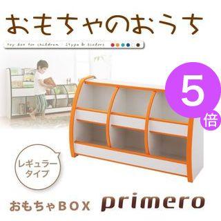 ■5倍ポイント■ソフト素材キッズファニチャーシリーズ おもちゃBOX primero プリメロ レギュラータイプ[4D][00]