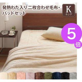 ■5倍ポイント■プレミアムマイクロファイバー贅沢仕立てのとろける毛布・パッド gran+ グランプラス 2枚合わせ毛布・パッドセット 発熱わた入り キング[00]