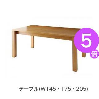 ■5倍ポイント■北欧デザインエクステンションダイニング Fier フィーア ダイニングテーブル W145-205 【代引不可】[L][00]