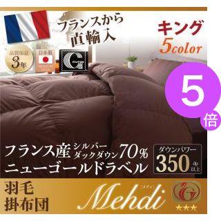 ■5倍ポイント■日本製防カビ消臭フランス産 ダックダウン ニューゴールドラベル 羽毛掛布団【Mehdi】メディ キング[00]
