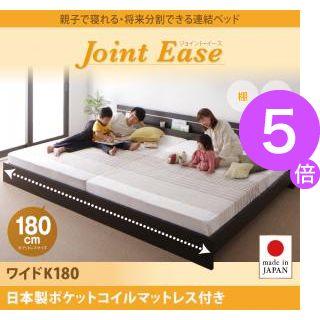 ■5倍ポイント■親子で寝られる・将来分割できる連結ベッド JointEase ジョイント・イース 国産ポケットコイルマットレス付き ワイドK180[4D][00]