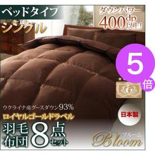 ■5倍ポイント■日本製ウクライナ産グースダウン93% ロイヤルゴールドラベル羽毛布団8点セット 【Bloom】ブルーム ベッドタイプ シングル[00]