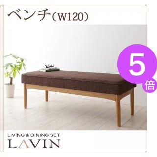 ■5倍ポイント■北欧デザインリビングダイニングセット LAVIN ラバン ベンチ[00]
