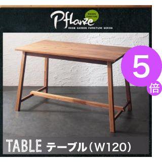 ■5倍ポイント■ルームガーデンファニチャーシリーズ【Pflanze】プフランツェ/テーブル(W120) 【代引不可】[1D][00]