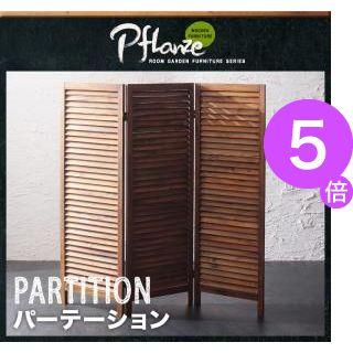 ■5倍ポイント■ルームガーデンファニチャーシリーズ【Pflanze】プフランツェ/パーテーション 【代引不可】[1D][00]