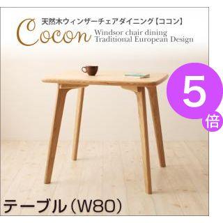 ■5倍ポイント■天然木ウィンザーチェアダイニング【Cocon】ココン テーブル(W80) 【代引不可】[4D][00]