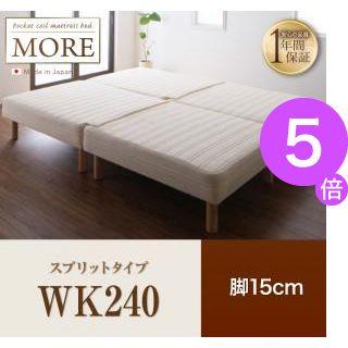 ■5倍ポイント■日本製ポケットコイルマットレスベッド MORE モア マットレスベッド スプリットタイプ ワイドK240(SD×2) 脚15cm【代引不可】[1D][00]