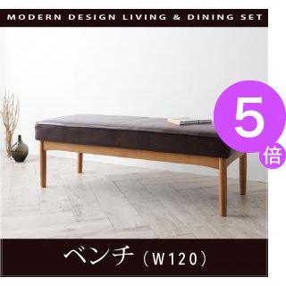 ■5倍ポイント■モダンデザインリビングダイニングセット VIRTH ヴァース ベンチ 2P[00]