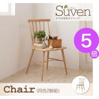 ■5倍ポイント■タモ無垢材ダイニング【Suven】スーヴェン/チェア(同色2脚組)[00]