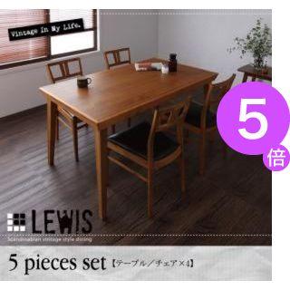 ■5倍ポイント■天然木北欧ヴィンテージスタイルダイニング LEWIS ルイス 5点セット(テーブル+チェア4脚) W135[1D][00]