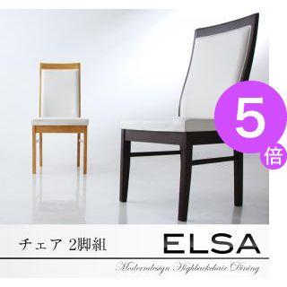 ■5倍ポイント■モダンデザインハイバックチェアダイニング【Elsa】エルサ チェア(2脚組)[4D][00]