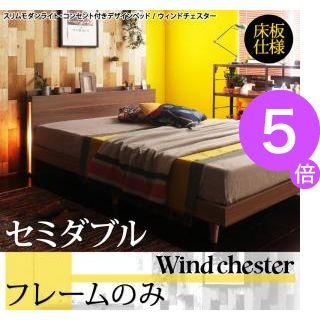 ■5倍ポイント■スリムモダンライト付きデザインベッド【Wind Chester】ウィンドチェスター床板仕様【フレームのみ】セミダブル[L][00]