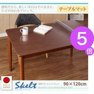 ■5倍ポイント■透明ラグ・シリコンマット スケルトシリーズ【Skelt】スケルト テーブルマット 90×120cm[4D][00]