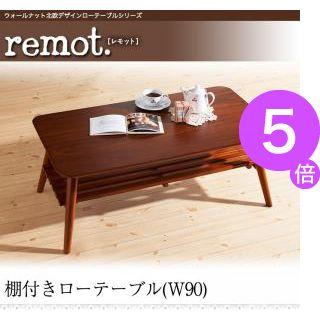 ■5倍ポイント■ウォールナット北欧デザインローテーブルシリーズ【remot.】レモット 棚付ローテーブル(W90)[1D][00]