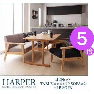 ■5倍ポイント■モダンデザイン ソファダイニングセット【HARPER】ハーパー/4点W150セット(テーブル+1Pソファ×2+2Pソファ×1)[00]