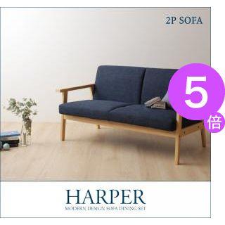 ■5倍ポイント■モダンデザイン ソファダイニングセット【HARPER】ハーパー/2Pソファ[00]