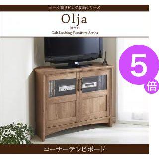 ■5倍ポイント■オーク調リビング収納シリーズ【olja】オリア コーナーテレビボード[1D][00]