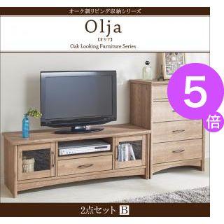 ■5倍ポイント■オーク調リビング収納シリーズ【olja】オリア 2点セットB【テレビボード×チェスト】[1D][00]