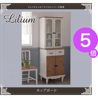 ■5倍ポイント■フレンチシャビーテイストシリーズ家具【Lilium】リーリウム/カップボード[4D][00]