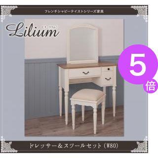 ■5倍ポイント■フレンチシャビーテイストシリーズ家具【Lilium】リーリウム/ドレッサー&スツールセット(w80)[4D][00]