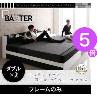 ■5倍ポイント■棚・コンセント・収納付き大型モダンデザインベッド BAXTER バクスター ベッドフレームのみ ワイドK280(D×2)[L][00]