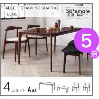 ■5倍ポイント■北欧デザイナーズダイニングセット【Spremate】シュプリメイト/4点Aセット(テーブル+チェアA×2+ベンチ)[L][00]