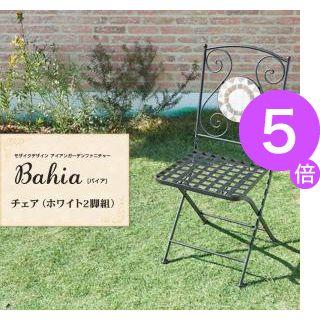 ■5倍ポイント■モザイクデザイン アイアンガーデンファニチャー【Bahia】バイア/チェア(ホワイト2脚組)[1D][00]