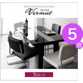 ■5倍ポイント■イタリアン モダン デザインダイニングセット【Vermut】ヴェルムト/7点セット[L][00]