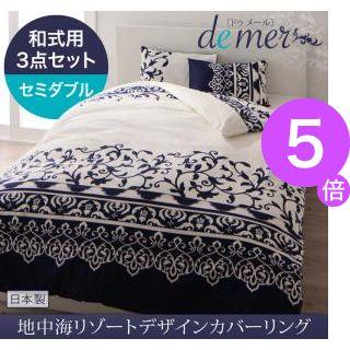 ■5倍ポイント■地中海リゾートデザインカバーリング demer ドゥメール 和式用 セミダブル3点セット[00]