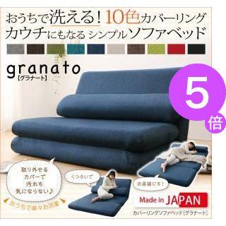 ■5倍ポイント■カバーリングソファベッド【granato】グラナート[4D][00]