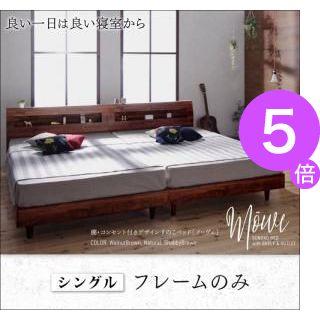 ■5倍ポイント■棚・コンセント付デザインすのこベッド Mowe メーヴェ ベッドフレームのみ シングル[L][00]