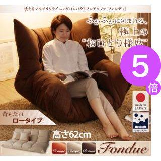 ■5倍ポイント■洗えるマルチリクライニングコンパクトフロアソファ【fondue】フォンデュ ロータイプ[4D][00]