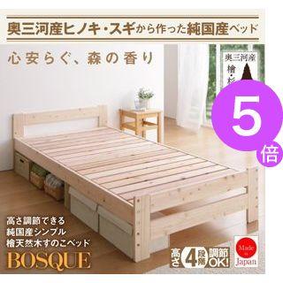 ■5倍ポイント■高さ調節できる純国産シンプル檜天然木すのこベッド BOSQUE ボスケ シングル[4D][00]