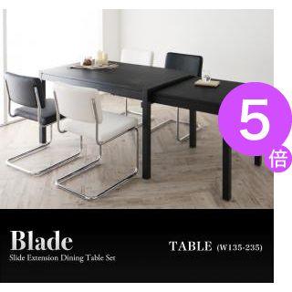 ■5倍ポイント■スライド伸縮テーブルダイニング【Blade】ブレイド/スライド伸縮テーブル(W135-235)[L][00]