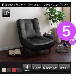 ■5倍ポイント■ハイバックコイルソファ【Lynette】リネット レザー 1P[4D][00]