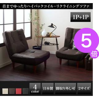 ■5倍ポイント■ハイバックコイルソファ【Lynette】リネット レザー 1P+1Pセット[4D][00]