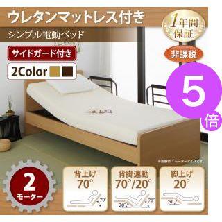 ■5倍ポイント■シンプル電動ベッド【ラクティータ】【ウレタンマットレス付き】2モーター【非課税】[L][4D][00]