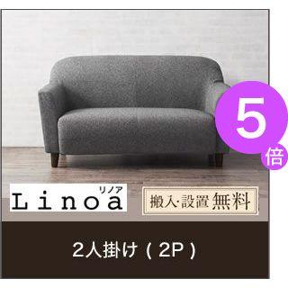 ■5倍ポイント■【搬入・設置付】まるみが可愛いコンパクトソファ【Linoa】リノア 2P[4D][00]